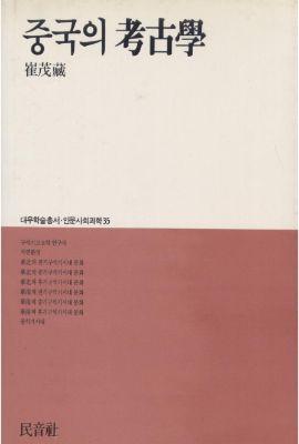 대우재단 대우학술총서 제35권 중국의 고고학 written by 최무장 and published by 민음사 in 1989
