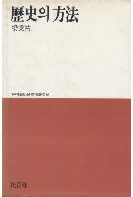 대우재단 대우학술총서 제36권 역사의 방법 written by 양병우 and published by 민음사 in 1988