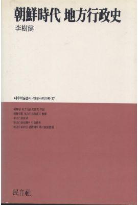 대우재단 대우학술총서 제37권 조선시대 지방행정사 written by 이수건 and published by 민음사 in 1989