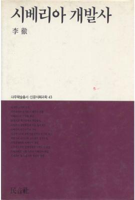 대우재단 대우학술총서 제43권 시베리아 개발사 written by 이철 and published by 민음사 in 1990