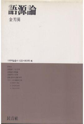 대우재단 대우학술총서 제46권 어원론 written by 김방한 and published by 민음사 in 1990