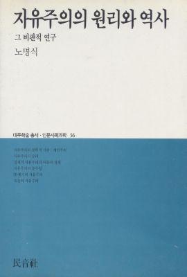 대우재단 대우학술총서 제56권 자유주의의 원리와 역사 written by 노명식 and published by 민음사 in 1991