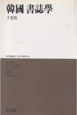 대우재단 대우학술총서 제58권 한국 서지학 written by 천혜봉 and published by 민음사 in 1991