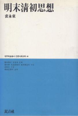 대우재단 대우학술총서 제60권 명말청초사상 written by 배영동 and published by 민음사 in 1992