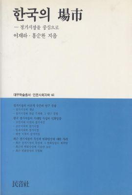 대우재단 대우학술총서 제61권 한국의 장시 written by 이재하, 홍순완 and published by 민음사 in 1992