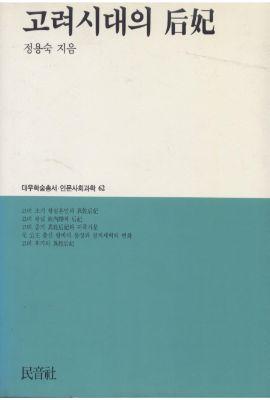 대우재단 대우학술총서 제62권 고려시대의 후비 written by 정용숙 and published by 민음사 in 1992