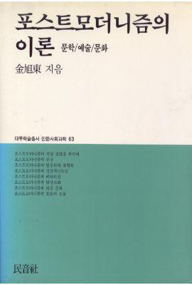 대우재단 대우학술총서 제63권 포스트 모더니즘의 이론 written by 김욱동 and published by 민음사 in 1992