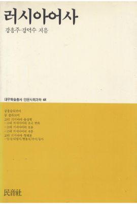 대우재단 대우학술총서 제68권 러시아어사 written by 강흥주, 강덕수 and published by 민음사 in 1992