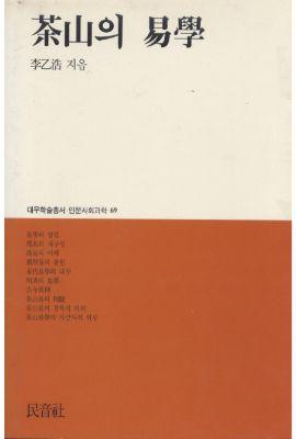 대우재단 대우학술총서 제69권 다산의 역학 written by 이을호 and published by 민음사 in 1993