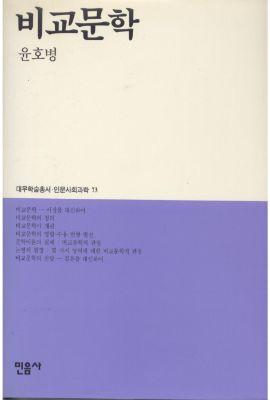 대우재단 대우학술총서 제73권 비교문학 written by 윤호병 and published by 민음사 in 1994