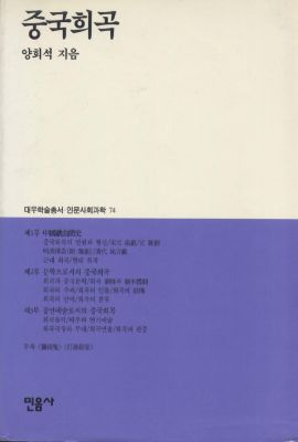 대우재단 대우학술총서 제74권 중국희곡 written by 양회석 and published by 민음사 in 1994