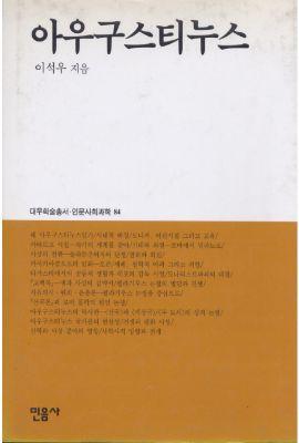 대우재단 대우학술총서 제84권 아우구스티누스 written by 이석우 and published by 민음사 in 1995