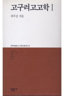대우재단 대우학술총서 제85권 고구려 고고학 1 written by 최무장 and published by 민음사 in 1995