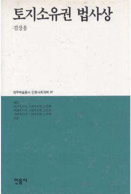 대우재단 대우학술총서 제87권 토지소유권 법사상 written by 김상용 and published by 민음사 in 1995