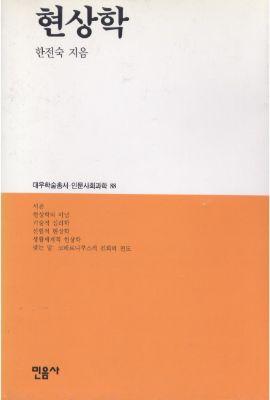 대우재단 대우학술총서 제88권 현상학 written by 한전숙 and published by 민음사 in 1996