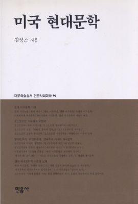대우재단 대우학술총서 제94권 미국현대문학 written by 김성곤 and published by 민음사 in 1997