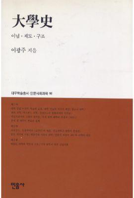 대우재단 대우학술총서 제95권 대학사 written by 이광주 and published by 민음사 in 1997