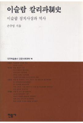 대우재단 대우학술총서 제96권 이슬람 칼리파제사 written by 손주영 and published by 민음사 in 1997