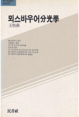 대우재단 대우학술총서 제6권 뫼스바우어 분광학 written by 옥항남 and published by 민음사 in 1983