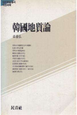 대우재단 대우학술총서 제19권 한국지질론 written by 장기홍 and published by 민음사 in 1985