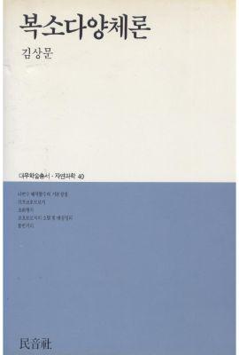대우재단 대우학술총서 제40권 복소다양체론 written by 김상문 and published by 민음사 in 1986