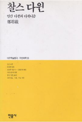 대우재단 대우학술총서 제53권 찰스 다윈 written by 정용재 and published by 민음사 in 1988