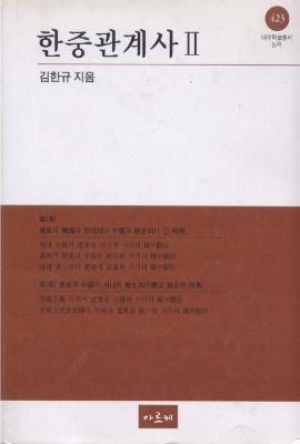 대우재단 대우학술총서 제423권 한중관계사 2 written by 김한규 and published by 아르케 in 1999