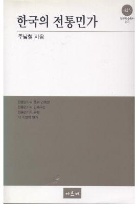 대우재단 대우학술총서 제425권 한국의 전통민가 written by 주남철 and published by 아르케 in 1999