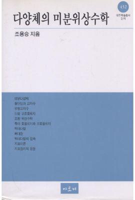 대우재단 대우학술총서 제433권 스페인 피카레스크 소설 written by 김춘진 and published by 아르케 in 1999