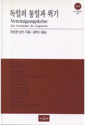 대우재단 대우학술총서 제434권 독일의 통일과 위기 written by 김학이 and published by 아르케 in 1999