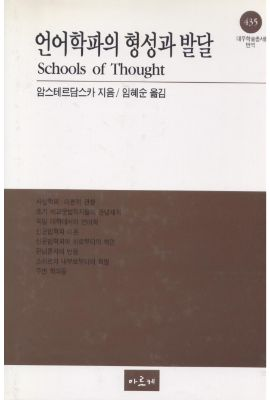 대우재단 대우학술총서 제435권 언어학파의 형성과 발달 written by 임혜순 and published by 아르케 in 1999