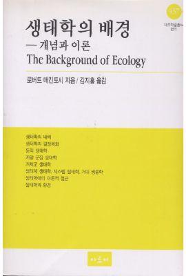 대우재단 대우학술총서 제437권 생태학의 배경 written by 김지홍 and published by 아르케 in 1999