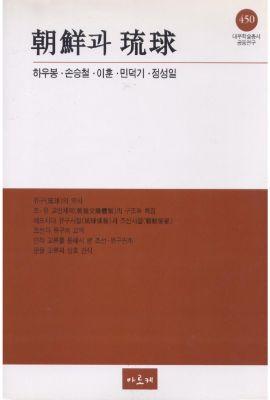 대우재단 대우학술총서 제450권 조선과 유구 written by 하우봉, 손승철, 이훈, 민덕기, 정성일 and published by 아르케 in 1999