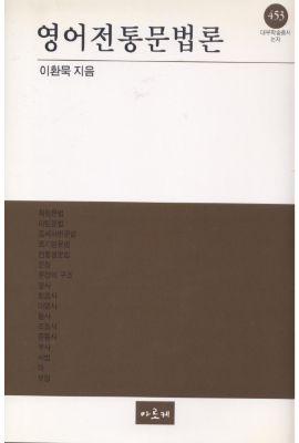 대우재단 대우학술총서 제453권 영어전통문법론 written by 이환묵 and published by 아르케 in 1999