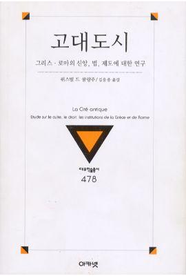 대우재단 대우학술총서 제478권 고대도시 written by 김응종 and published by 아카넷 in 2000