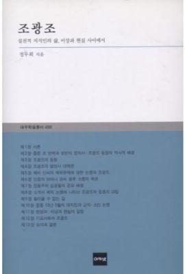 대우재단 대우학술총서 제488권 조광조 written by 정두희 and published by 아카넷 in 2000