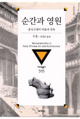 대우재단 대우학술총서 제515권 순간과 영원 written by 김병준 and published by 아카넷 in 2001