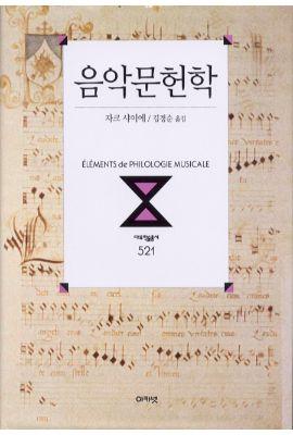 대우재단 대우학술총서 제521권 음악문헌학 written by 김경순 and published by 아카넷 in 2003