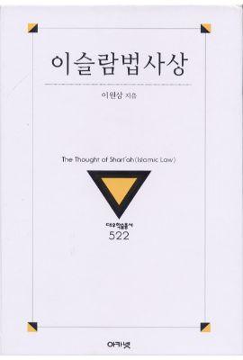 대우재단 대우학술총서 제522권 이슬람법사상 written by 이원삼 and published by 아카넷 in 2001