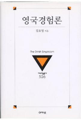 대우재단 대우학술총서 제526권 영국경험론 written by 김효명 and published by 아카넷 in 2001