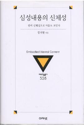 대우재단 대우학술총서 제528권 심성내용의 신체성 written by 정대현 and published by 아카넷 in 2001