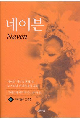 대우재단 대우학술총서 제546권 네이븐 written by 김주희 and published by 아카넷 in 2002
