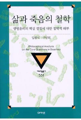 대우재단 대우학술총서 제551권 삶과 죽음의 철학 written by 임종식, 구인회 and published by 아카넷 in 2003
