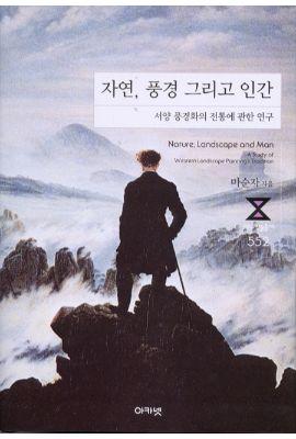 대우재단 대우학술총서 제552권 자연, 풍경 그리고 인간 written by 마순자 and published by 아카넷 in 2003
