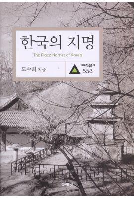 대우재단 대우학술총서 제553권 한국의 지명 written by 도수희 and published by 아카넷 in 2003