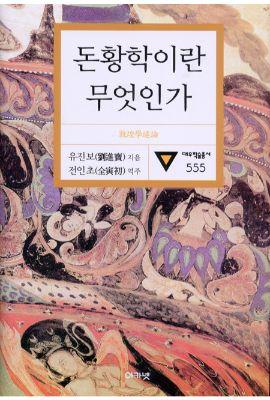 대우재단 대우학술총서 제555권 돈황학이란 무엇인가 written by 전인초 and published by 아카넷 in 2003