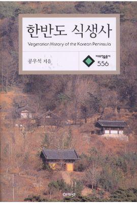 대우재단 대우학술총서 제556권 한반도 식생사 written by 공우석 and published by 아카넷 in 2003