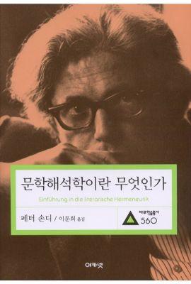 대우재단 대우학술총서 제560권 문학해석학이란 무엇인가 written by 이문희 and published by 아카넷 in 2004