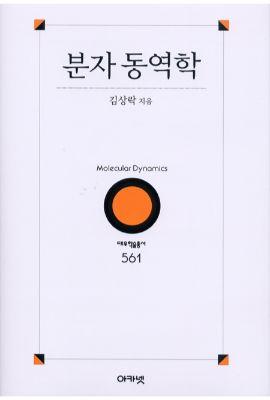대우재단 대우학술총서 제561권 분자동역학 written by 김상락 and published by 아카넷 in 2003
