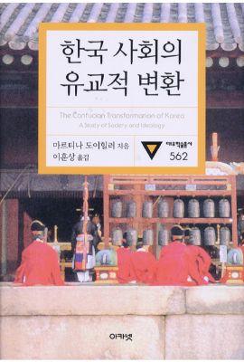 대우재단 대우학술총서 제562권 한국 사회의 유교적 변환 written by 이훈상 and published by 아카넷 in 2003